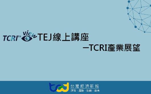 【線上講座】20210325 TCRI產業展望講座