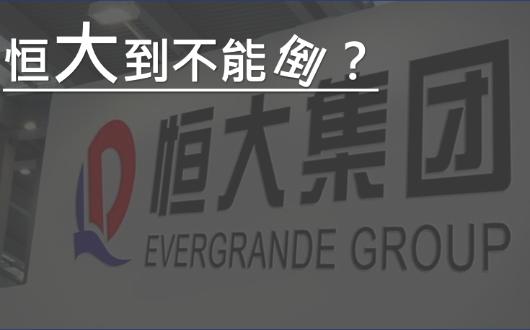 【TEJ 財金研究院】中國恒大集團違約風險、流動性風險