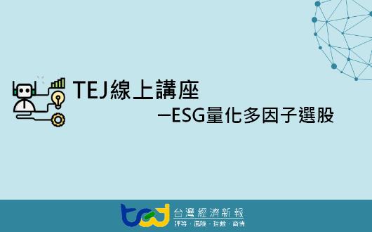 【線上講座】20210429 ESG量化多因子選股