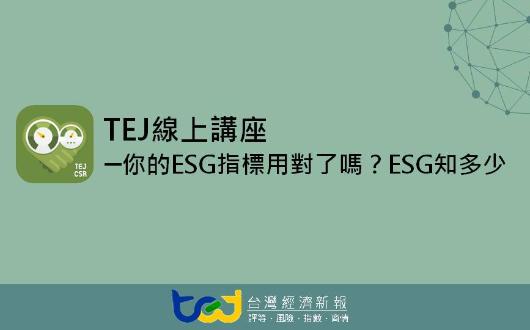 【線上講座】02/25 《你的ESG指標用對了嗎?ESG知多少》