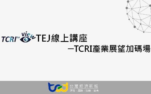 【線上講座】20210415 TCRI產業展望講座_加碼場