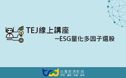【線上講座】04/29 《ESG 量化多因子選股》
