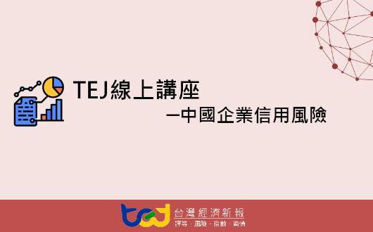 【線上講座】20210527 中國企業信用風險